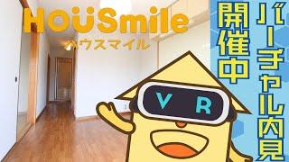 北島田町 アパート 2DK 5の動画説明