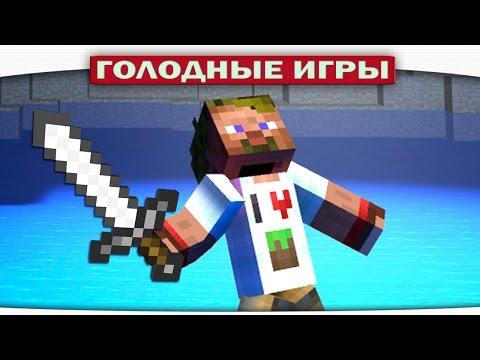 ч.77 - Испытание ОГНЁМ - Minecraft Голодные игры