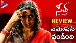 Seetha Ramuni Kosam Movie REVIEW and RATING   Sharath Sreerangam   Karunya   Telugu Filmnagar