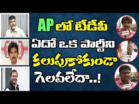 Public Talk On Ap Politics | Public Fire on Politicians | Chandrababu vs Jagan
