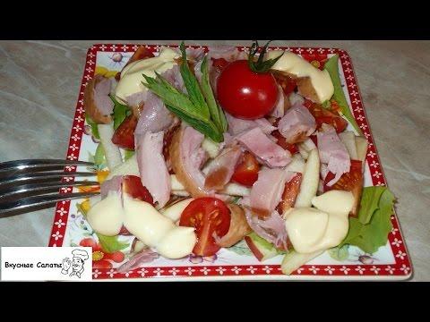 Фото салатов с копченостями