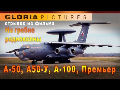 А-50, А-50У, А-100 Премьер - самолёт -  На гребне радиоволны