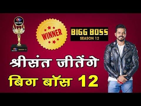 Bigg Boss 12 : 100% Confirmed | ये रही 5 वजह जो बनायेंगी Sreesanth को BB12 का Winner | BB 12