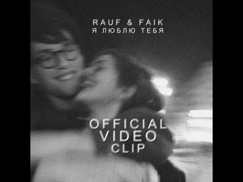 Rauf Faik - я люблю тебя (Official Video Clip)