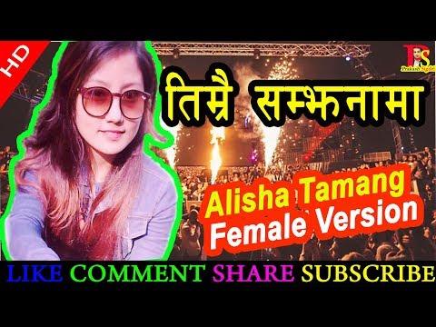 Timrai samjhanama Female version by Alisha Tamang/Lyrics