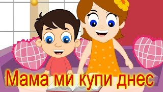 Мама ми купи днес + 10 песнички - Български детски песни