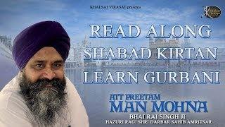 Read Along   Waheguru Simran   Bhai Rai Singh ji   kirtan   Learn Gurbani   Soothing   Relaxing