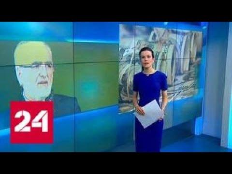 В Великобритании появится новый русский долларовый миллиардер - Россия 24