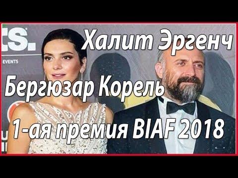Халит Эргенч и Бергюзар Корель получили премию BIAF 2018 #звезды турецкого кино