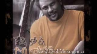 Eyob Mekonen - Debzezesh (Ethiopian music)