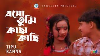 Asho Tumi Aro Kachhakachhi by Tipu & Banna - Khude Gaanraaj | Sangeeta