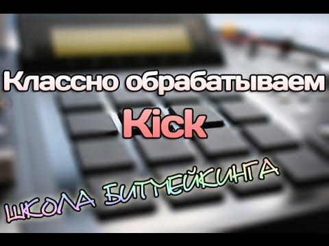 Круто сводим Kick [Фрагмент вебинара от Школы Бимейкинга]