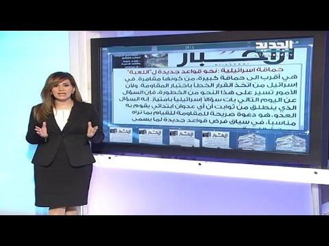 الحدث- فقرة الصحف 19-01-2015