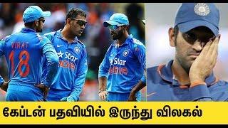 கேப்டன் பதவியில் விலகியதன் பின்னணி : Why did MS Dhoni resign as captain of India's ODI and T20 team