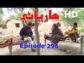 Haryani Ep 296  Sindh TV Soap Serial     HD1080p  SindhTVHD Drama