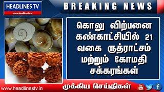 கொலு விற்பனையில் 21 வகை ருத்ராட்சம் மற்றும் கோமதி சக்கரம் | Ruthratcham in Tamil