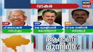 ആരാണ് മുന്നില് - വടകര | Who Is Ahead In Vadakara ?| Election Mega Show | 7th April 2019