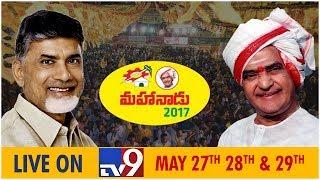 TDP Mahanadu 2017 - LIVE