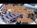 Устранение подсоса воздуха в Рено 1 6 16V Часть 2 mp3
