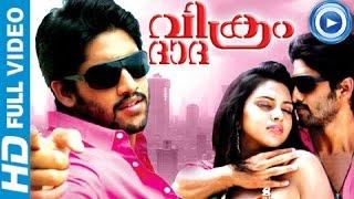 Cheetah - Malayalam Full Movie 2014 New Releases | Vikram Dhadha | Full Movie Full HD