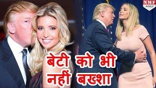 Download Donald Trump ने अपनी daughter Ivanka Trump के बारे में भी की अभद्र टिप्पणी 3Gp Mp4