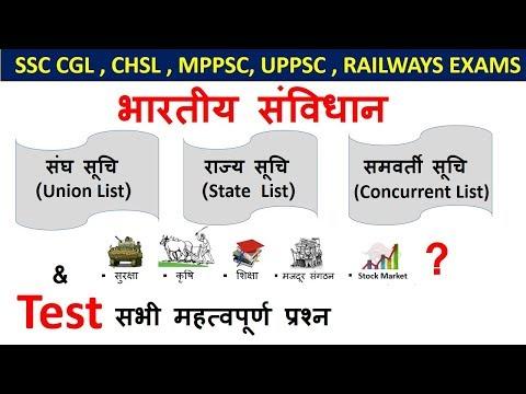 Indian Polity : केंद्र राज्य सम्बन्ध [संघ सूचि , राज्य सूचि, समवर्ती सूचि ] SSC, MPPSC, Railway Exam thumbnail