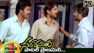 Nava Vasantham Movie Songs - Patale Pranamani Song - Tarun, Priyamani, Ankita