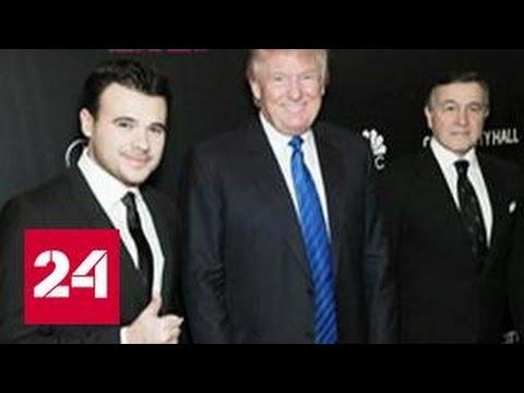 Эмин Агаларов: Трамп всегда вел себя как президент