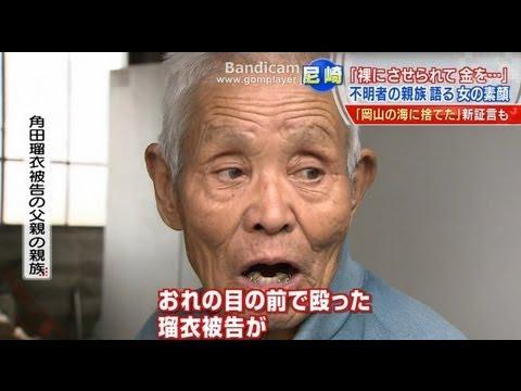 【尼崎事件】高松市親族インタビュー 地元ニュース 角田美代子 検索動画 2