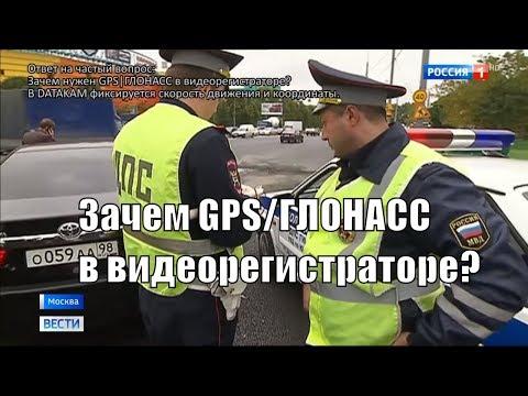 Неправомерные штрафы ГИБДД и как от них защититься   Вести в 17 00 от 25 09 17