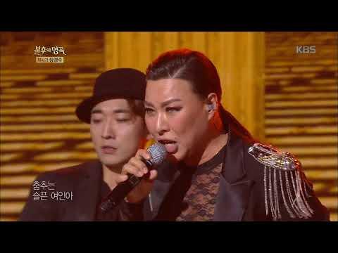 불후의명곡 Immortal Songs 2 - 정영주 - 카스바의 여인.20180317
