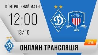 Динамо Киев : Арсенал Киев