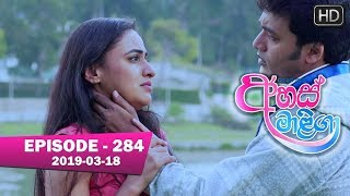 Ahas Maliga | Episode 284 | 2019-03-18