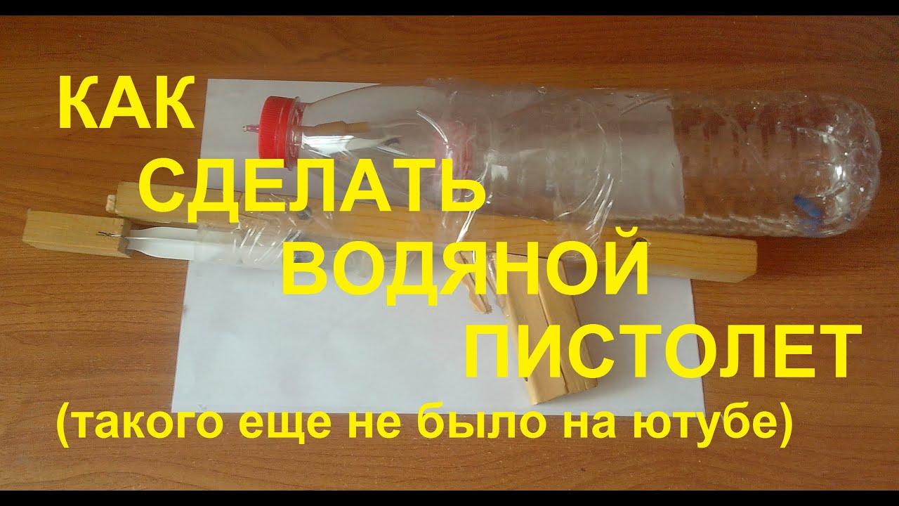 Как сделать водяную пушку