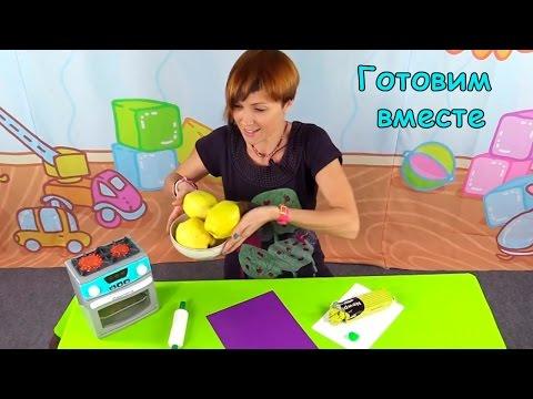 """Детская передача """"Готовим Вместе"""" - Пирожки  из Play Doh"""