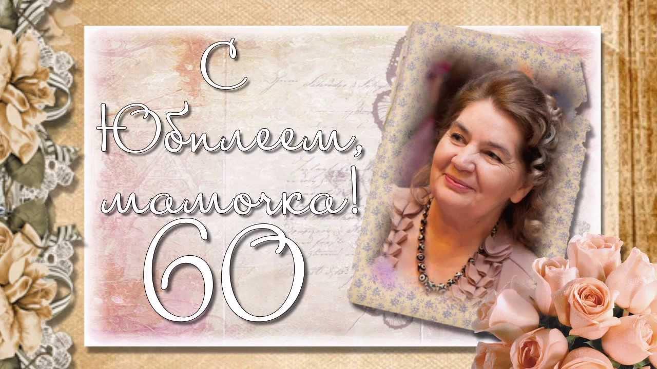 Слайд шоу поздравление маме с 60