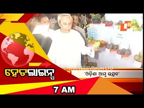 7 AM Headlines || 04 June 2018 - OTV