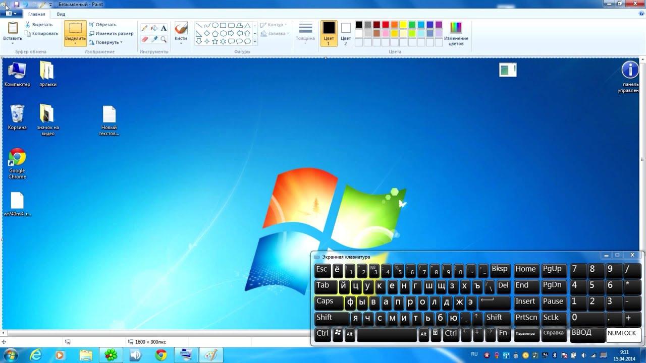 Как сделать скриншот экрана на виндовс 7