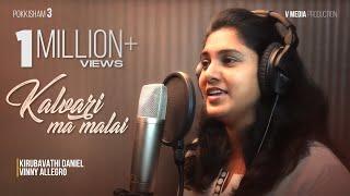Pokkisham 3 - Kalvari Ma Malai (Tamil Christian Songs)