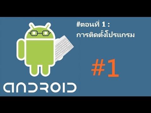 iTip iTech: วิธีพัฒนาแอพฯ Android #ตอนที่ 1 การติดตั้งโปรแกรม