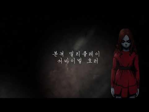 헌티드 시리즈 소개 영상