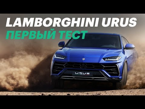 Вот почему Ламборгини Урус стоит 15 млн. Lamborghini Urus (обзор и тест-драйв)