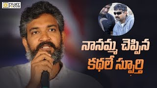 Rajamouli About His Inspiration For Baahubali Movie!