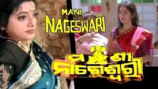 Download Mani Nageswari | Full Odiya Film Online | Siddhanta Mahapatra 3Gp Mp4