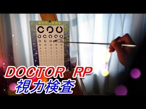 【音フェチ】ASMR~視力検査(DOCTOR.RP)~binaural ASMR sounds for relaxation