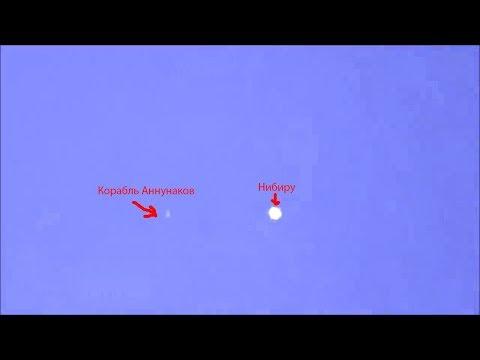 Планета Нибиру видео очевидцев по всему миру Аннунаки улетели!