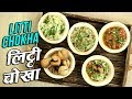 Litti Chokha Recipe In Hindi | लिट्टी चोखा | How To Make Best Litti Chokha At Home | Varun Inamdar