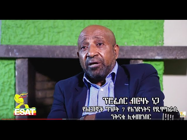 ESAT Interview with Arbegnoch Ginbot 7 chairman professor Berhanu Nega Oct 2018 Part 1