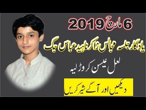 Zakir Ali Askari | Majlis 6 Mar 2019 | Jalsa Naheed Jag | laal eesan |