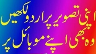 Apni Picture per Urdu Poetry Likhn, write urdu poetry in ur Picture. | Arham Naveed|